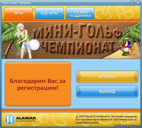 Alawar games crack key generator